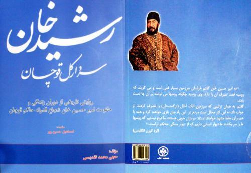 کتاب رشیدخان سردار کل قوچان